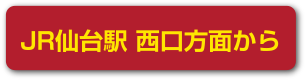 JR仙台駅 西口方面から