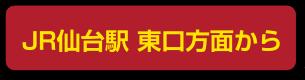 JR仙台駅 東口方面から