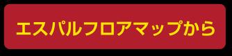 JR仙台駅 エスパルフロアマップから