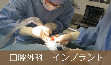 口腔外科、インプラント